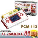 【FCM-113】2.8インチ液晶モニター搭載ポータブルファミコン互換機FCM-88の後継機「FC-MOBILE 88 NEO(エフシーモバイル 88 ネオ)」FCM-88 FCM-90上位機種 FCM-113【10P03Dec16】
