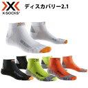 【X-SOCKS RUN(エックスソックス ラン)】XSOCKS ランニング ディスカバリー2.1 ホワイト「X1000130」、ブラック「X1000131」グ...