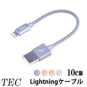 コーティング ライトニングケーブル ケーブル