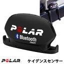 【POLAR(ポラール)】Bluetooth Smart ケイデンスセンサー BLE 91053161【国内正規品】