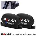 【POLAR(ポラール)】スピード・ケイデンスセンサー Bluetooth Smartセット(スピード・ケイデンスセンサーセットBLE )91053156【国内正規品】