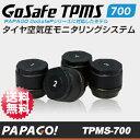 【送料無料/あす楽】PAPAGO(パパゴ) ドライブレコーダー GoSafe Pシリーズ対応 タイヤ空気圧モニタリングシステム「TPMS-700」TPMS700【10P03Dec16】
