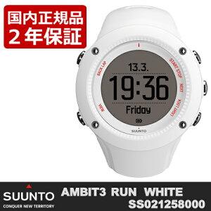 【SUUNTOAMBIT3RUN】【SUUNTO(スント)】GPSマラソンランニングジョギング腕時計「AMBIT3RUNWHITEHR(アンビット3・ランホワイト)」SS021256000【送料無料】