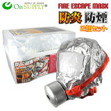 �кҥޥ��� �ɱ�ޥ��� �ɱ�ޥ��� �ɺ�����ޥ��� 2������ ���ѵ�40ʬ���͡ˡ�FIRE ESCAPE MASK (OA-2420W/OA-242W)�ס�532P17Sep16��