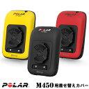 【POLAR(ポラール)】サイクルコンピュータ M450 用 アクセサリーカバー(ブラック/イエロー/レッド)