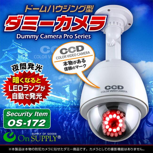 明暗センサー ドームハウジング型 防雨タイプ ダミーカメラ 「 OS-172 」【P11Sep16】