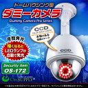 明暗センサー ドームハウジング型 防雨タイプ ダミーカメラ 「 OS-172 」【10P03Dec16】