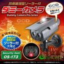 暗視型 ソーラーバッテリー付 防雨タイプ ダミーカメラ「 OS-173 」