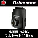 【Driveman/ドライブマン】2K画質 ドライブレコーダー フルセット 車載用電源タイプ 「 1080sα 」 【送料無料】【10P01Oct16】