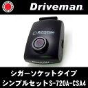 【Driveman/ドライブマン】 ドライブレコーダー 720α シンプルセット シガーソケットタイプ 「 S-720A-CSA4 」 【送料無料】【10P01Oct16】