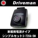 【Driveman/ドライブマン】 ドライブレコーダー 720α シンプルセット 車載用電源タイプ 「 S-720A-DM 」 【送料無料】【10P01Oct16】