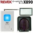 赤外線ビームセンサーチャイム セット「X890」(X90:赤外線ビームセンサー + X800:受信チャイム) リーベックス Xシリーズ【10P01Oct16】