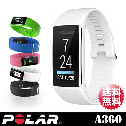 【POLAR(ポラール)】活動量計・リストバンド型心拍計モニター「A360」【送料無料】【国内正規品】 POLAR A360 ポラール 心拍計 リストバンド