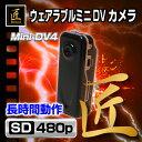 【匠ブランド】 ウェアラブルカメラ ミニDVカメラ 「 Mini-DV4(ミニDV4 ) 」 NCM03900229-A0【10P03Dec16】