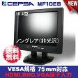 【送料無料】CEPSA (セプサ) 防犯カメラ 監視カメラ用 ノングレア(非光沢)タイプ 液晶モニター 10.4インチ(10.4型)液晶カラーモニター「MF10EB」