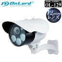 【OnLord (オンロード) 】 赤外線暗視カメラ 防水防塵 強力赤外線LEDライト 12mmレンズ 「 OL-129 」