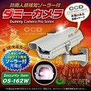 人感センサー 明暗センサー ソーラーバッテリー付 防雨型 ダミーカメラ「 OS-162W 」【10P01Oct16】