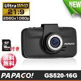 【PAPAGO!(パパゴ)】高画質フルHD 1080P 21:9 ウルトラワイドHDドライブレコーダーGoSafe520「GS520-16G」【送料無料】【10P03Dec16】