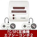 【国内正規品】 コロンバスサークル FC/SFC互換機「 エフシーコンボ2 ( CC-SFC2-WT ) 」 ファミコン スーパーファミコン 【送料無料】
