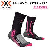 【X-SOCKS TREKKING (エックスソックス トレッキング)】トレッキング エアーステップ 2.0「X1000998」ウーマン ブラック JAPAN ORIGINAL【ゆうパケット便で送料無料(2足まで)】