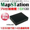 ★1年間使い放題コース付き★ドンデ リアルタイムGPS追跡 プロ仕様 「マップステーション EX-130」Map-Station EX-130 PC・スマホ対応 GPS搭載位置情報管理システム【送料無料】