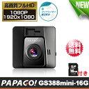 【PAPAGO!(パパゴ)】高画質フルHD 1080P 300万画素 コンパクト ドライブレコーダー「GoSafe 388mini (GS388mini-16G)」【送料無料】【10P03Dec16】