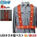 LEDタスキ型安全ベスト たすき フリーサイズ 反射ベスト 夜光ベスト 安全チョッキ「光るんです」オレンジベスト/赤LED (3020011)ミズケイ