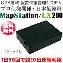 ★1年間使い放題コース付き★ドンデ リアルタイムGPS追跡端末 プロ仕様 「マップステーション EX-200」Map-Station EX-200 PC・スマホ対応 GPS搭載位置情報管理システム【送料無料】
