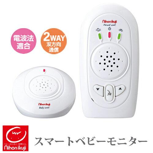 日本育児電波法適合ワイヤレス音声送受信機赤ちゃん見張る育児音声モニターデジタル2Wayスマートベビー