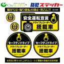 煽り運転 抑止 防犯ステッカー セキュリティーステッカー 車用 シール OS-408 「安全運転宣言 / ドライブレコーダー搭載車」