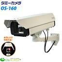 防犯用 屋外 ハウジング型 ロングサイズ ダミーカメラ フェイクカメラ 「OS-160」