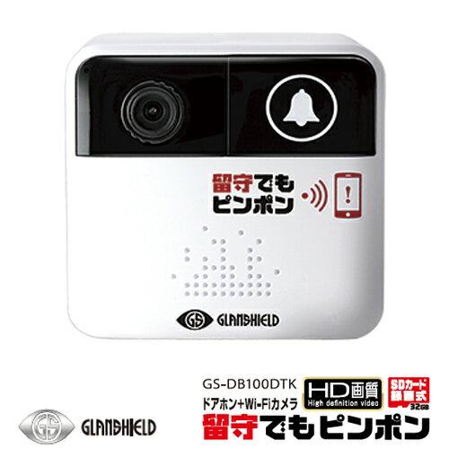Glanshield(グランシールド) HD画質 SDカード録画 乾電池3本で動く 玄関用 防犯カメラ ドアホン+Wi-Fiカメラ 留守でもピンポン GS-DB100DTK