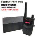 盗聴器 盗撮器発見器 ワイヤレス電波検知器 消音機能搭載 RFマルチディテクター ARK-PR-228B
