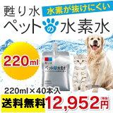 【】 ペット 水素水 即納 ペット用 飲料水 腎臓サポート 健康 ペットフード 犬/猫/うさぎなど動物の為にミネラルや不純物をゼロにしたペットの体を考えて作られた飲料水 病気がちな