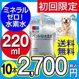 水素水 ペット用 甦り水 ペットの水素水 220ml×10本 ミネラルゼロ 初回限定 猫 水素水 犬 水素水 ペット用 水素水 ペット
