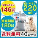 ペット用水素水 ミネラルゼロ 【甦り水 ペットの水素水 お徳...