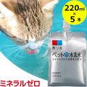 水素水 ペット 犬 猫 甦り水 ミネラルゼロ ペットの水素水 220ml×5本 ウサギ ハリネズミ 腎臓サポート