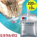 水素水 ペット ミネラルゼロ 220ml×10本 猫用 犬用 ウサギ ハムスター