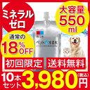 ペット用 水素水 ミネラルゼロ 甦り水 ペットの水素水 初回...