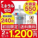 ペット用水素水 甦り水 ミネラルゼロのペットの水素水 お試し 550ml×お試し2本 猫 犬 ウサギ ハリネズミ アルミパウチ(アルミ容器)利用