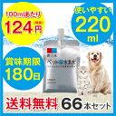 ペット用水素水 ミネラルゼロ 甦り水 ペットの水素水 220ml×66本(33本×2) 猫 犬 ウサギ ハムスター アルミパウチ容器