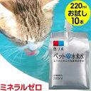 水素水 ペット 犬 猫 ミネラルゼロ 甦り水 ペットの水素水...