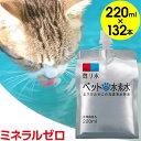 ペット用 水素水 ミネラルゼロ 甦り水 ペットの水素水 まとめ買い用 220ml×132本 猫 犬 ウサギ ハムスターの健康サポート アルミパウチ容器