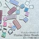 【フラット&ミニ 全3タイプ】ディスプレイ ガラス ビーズ 40個+予備1個の41個入り ガラスビーズ ネイル ディスプレイビーズ カボション アクセサリーパーツ カラーチャート 色見本 クリア 透明 ガラス製 ピアス サンプル ガラス カラチャ