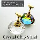 クリスタルチップスタンド 【クリスタル土台1個+チップスタンド1個】クリスタル/オー
