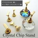 【お得なチップスタンド5個セット】クリスタルチップスタンド セット【クリスタル土台