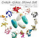 【NEWカラー】クラッシュガラスストーンセット 12種【ケース入り】1セット【メール便可】