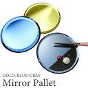 ネイル ミラー パレット【 ブルー ゴールド グレー 】写真小物 サンプルチップ用 ディスプレイ ジェルパレット 鏡 ガラス  ネイルチップ 展示 コースター【メール便可】