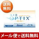 エアオプティクスEXアクア(1ヶ月)(メール便)送料無料/代引き不可