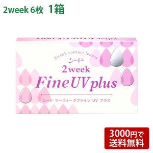 2ウィークファインUVプラス 【 コンタクトレンズ シード 2weekFine UV plus 2週間使い捨て 6枚入 】